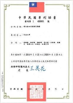 台灣專利證書I438005 (結構)