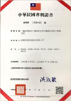 台灣專利證書I639426 (綠製程)