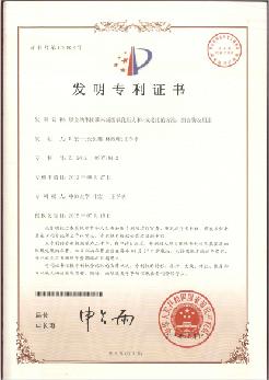 中國大陸專利證書